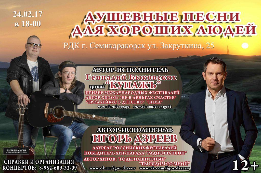 Игорь Дзреев и Геннадий Быковских (группа «Купажъ») г. Семикаракорск 24 февраля 2017 года