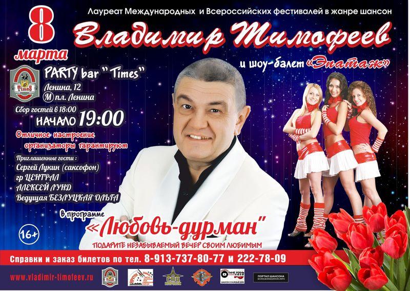 Владимир Тимофеев в программе «Любовь-дурман» 8 марта 2017 года