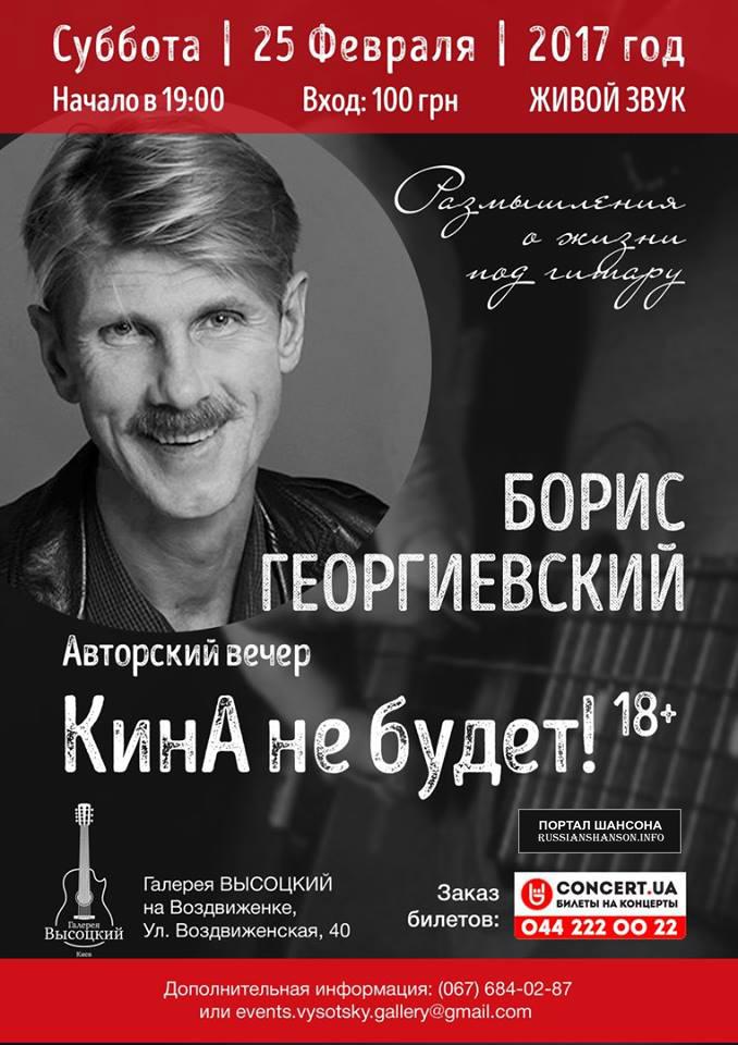 Борис Георгиевский. Авторский вечер «КинА не будет!» 25 февраля 2017 года