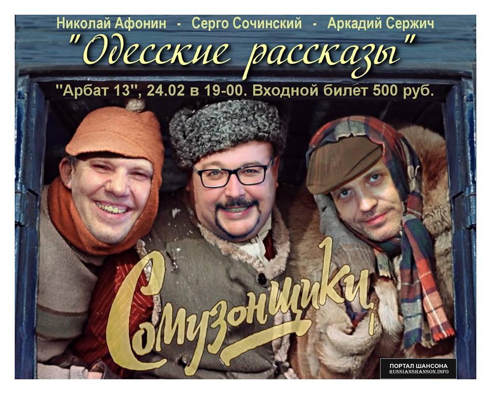 На Арбате споют за Одессу 24 февраля 2017 года