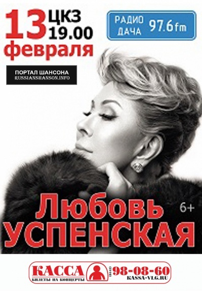 Любовь Успенская в ЦКЗ 13 февраля 2017 года