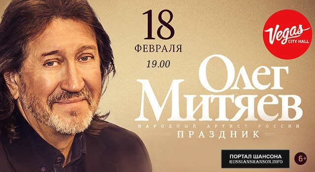 Олег Митяев «Праздник» 18 февраля 2017 года