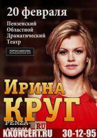 Ирина Круг г.Пенза 20 февраля 2017 года