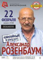 Александр Розенбаум «Юбилейный концерт» 22 февраля 2017 года