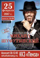 Михаил Шуфутинский ККЗ «Пенза» 25 февраля 2017 года