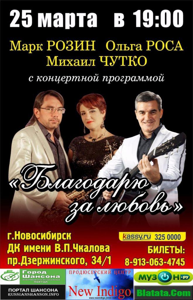 Марк Розин, Ольга Роса, Михаил Чутко с программой «Благодарю за любовь» 25 марта 2017 года