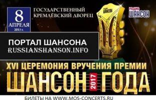 Премия «Шансон года» 2017 8 апреля 2017 года