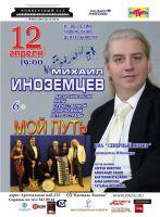 Михаил Иноземцев с программой «МОЙ ПУТЬ» 12 апреля 2017 года