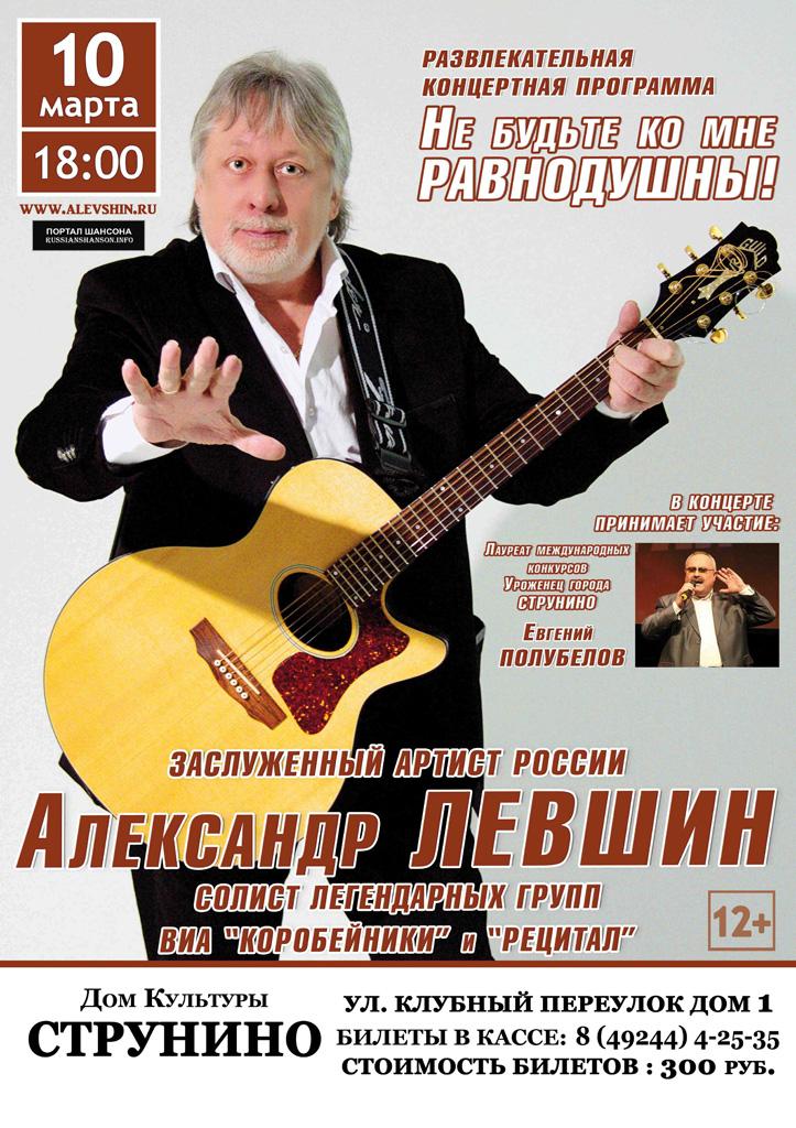 Александр Левшин и Евгений Полубелов 10 марта 2017 года