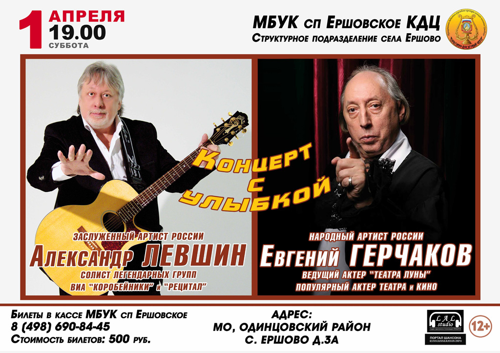 Александр Левшин и Евгений Герчаков «Концерт с улыбкой» 1 апреля 2017 года