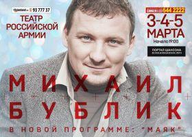 Михаил Бублик с программой «Маяк» 5 марта 2017 года
