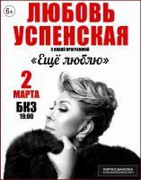 Любовь Успенская с новой программой «Ещё люблю» 2 марта 2017 года