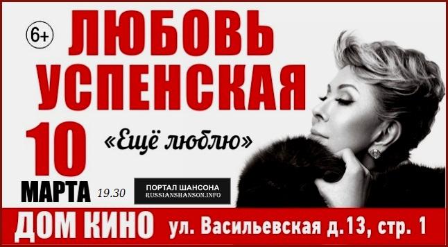 Любовь Успенская с программой «Ещё люблю» 10 марта 2017 года
