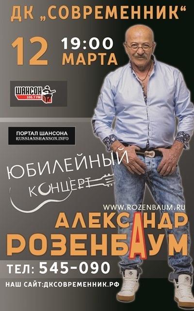 Александр Розенбаум «Юбилейный концерт» 12 марта 2017 года