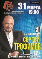 Сергей Трофимов «Юбилейный концерт» 31 марта 2017 года
