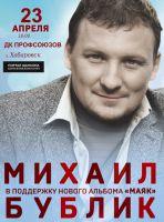 Михаил Бублик г.Хабаровск 23 апреля 2017 года