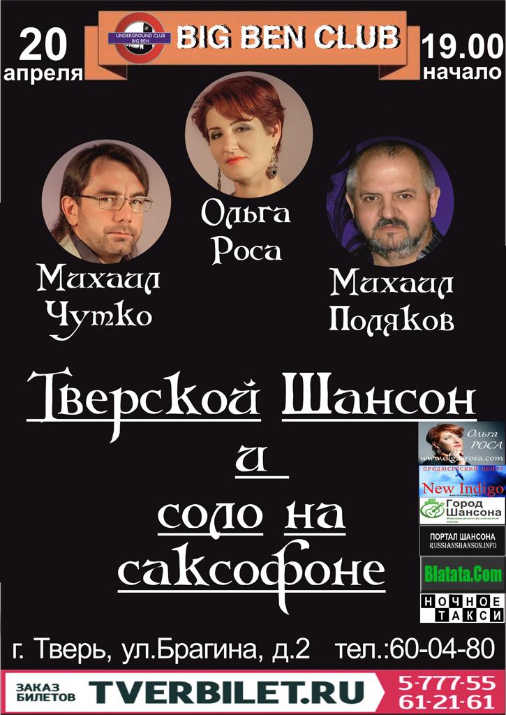 Тверской шансон 20 апреля 2017 года