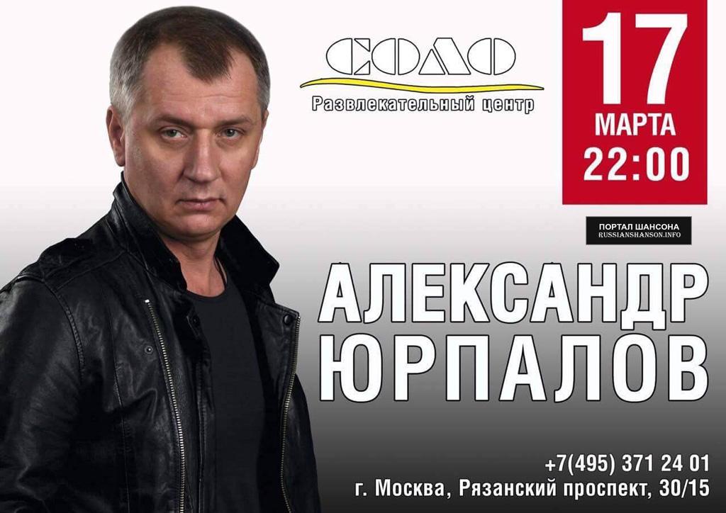 Александр Юрпалов 17 марта 2017 года