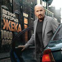 Новый альбом и клип Евгения Григорьева «1000 дорог»! 14 февраля 2017 года