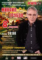 Михаил Грубов с программой «Будем жить» 8 апреля 2017 года