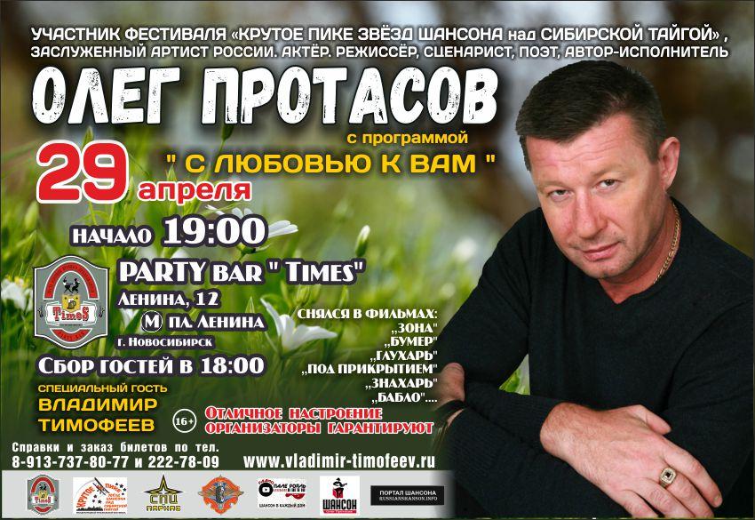 Олег Протасов с программой «С любовью к Вам» 29 апреля 2017 года