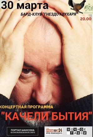 Владимир Асмолов с программой «Качели бытия» 30 марта 2017 года