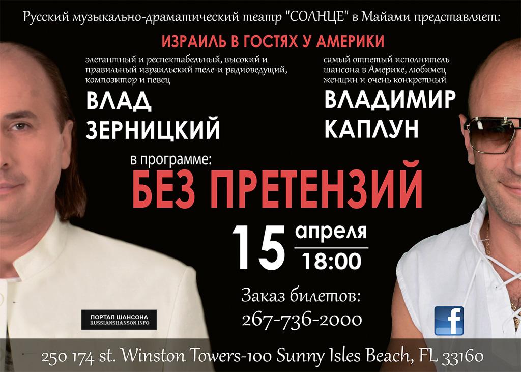 Влад Зерницкий и Владимир Каплун в программе «Без претензий» 15 апреля 2017 года