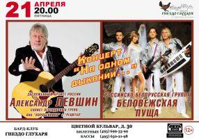 Александр Левшин и гр. «Беловежская пуща» 21 апреля 2017 года