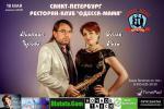Ольга Роса и Михаил Чутко г.Санкт Петербург 18 мая 2017 года
