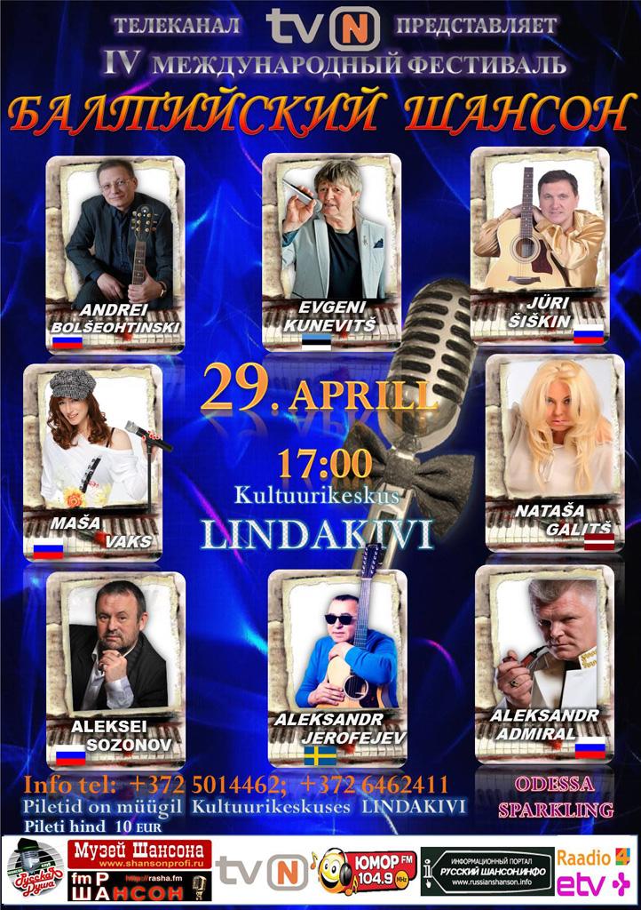 IV международный фестиваль «Балтийский шансон» 29 апреля 2017 года