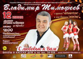 Владимир Тимофеев с программой «С любовью к Вам» 12 июня 2017 года