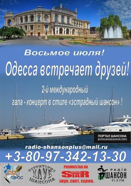 2-й международный гала-концерт «Одесса встречает друзей!» 8 июля 2017 года