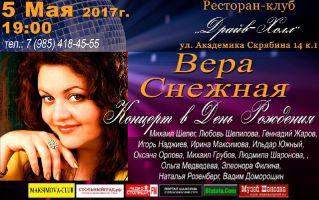 Вера Снежная «Концерт в день рождения» 5 мая 2017 года
