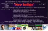 Конкурс-фестиваль «New Indigo». Очередной этап 4 июня 4 июня 2017 года