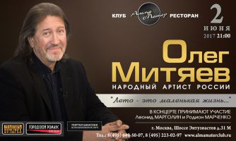 Олег Митяев «Лето - это маленькая жизнь» 2 июня 2017 года