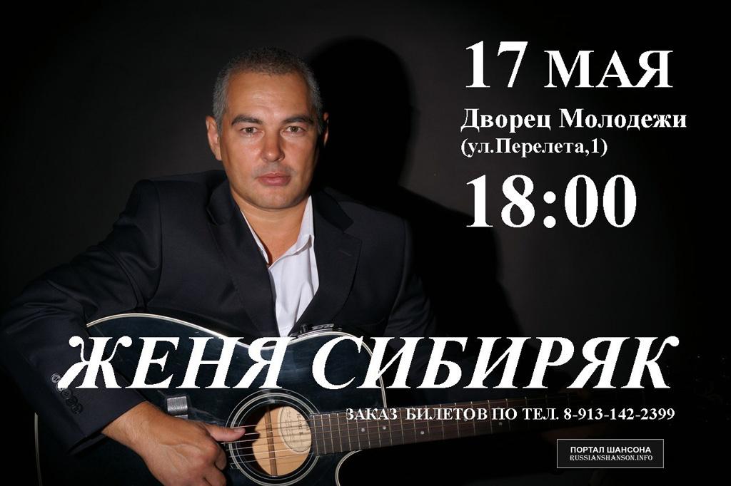 Женя Сибиряк 17 мая 2017 года