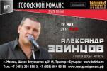Александр Звинцов 19 мая 2017 года