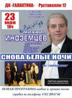 Михаил Иноземцев с программой «Снова белые ночи» 23 мая 2017 года
