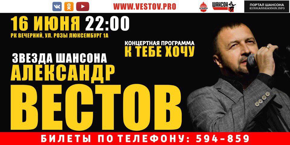 Александр Вестов с программой «К тебе хочу» 16 июня 2017 года