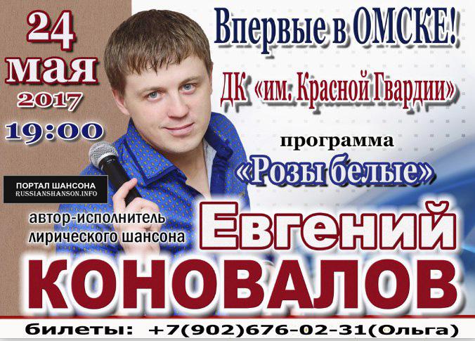 Евгений Коновалов с программой «Розы белые» 24 мая 2017 года