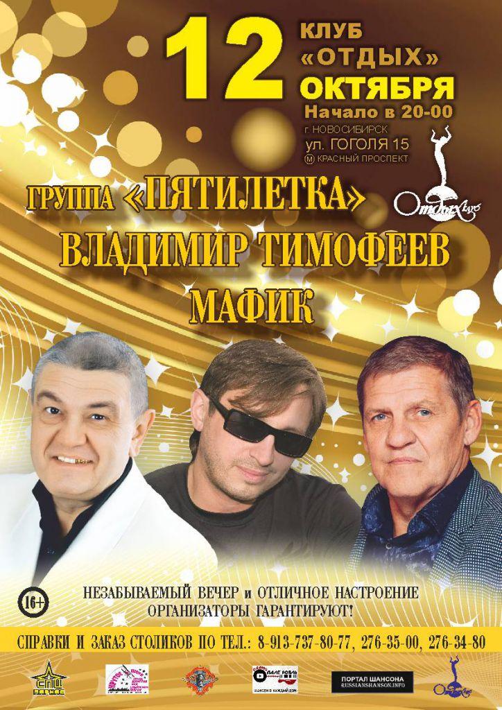 Группа «Пятилетка», Владимир Тимофеев, Мафик 12 октября 2017 года