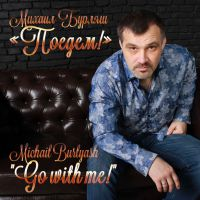 Михаил Бурляш готовит к изданию новую книгу «Не ангел» и новый альбом «Как в скаZке» 2017 21 мая 2017 года