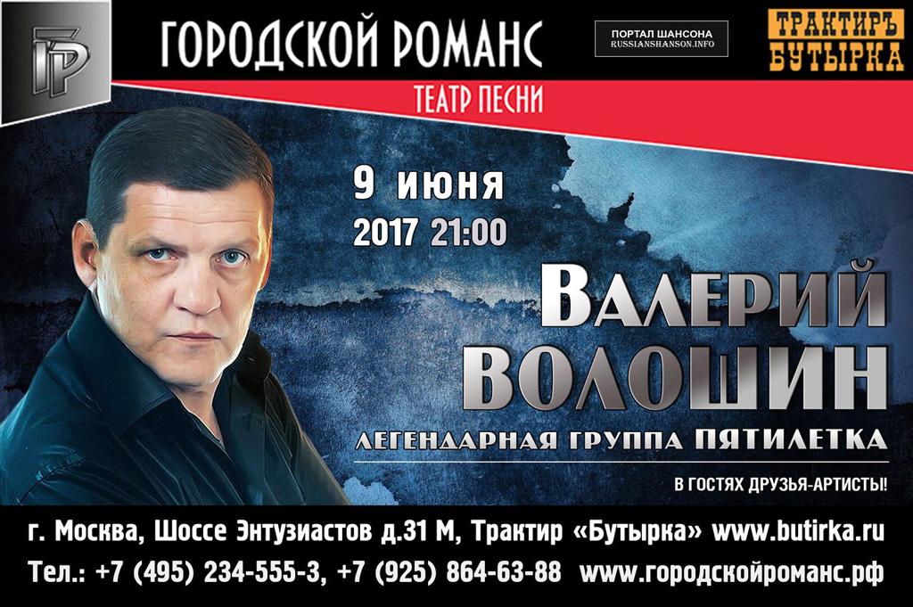 Валерий Волошин Группа «Пятилетка» 9 июня 2017 года