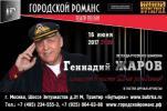 Геннадий Жаров 16 июня 2017 года