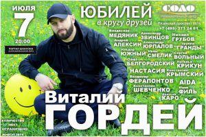 Виталий Гордей 7 июля 2017 года