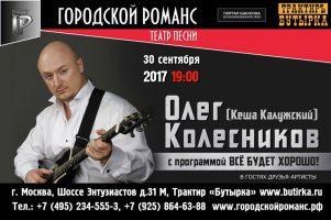 Олег Колесников с программой «Всё будет хорошо!» 30 сентября 2017 года
