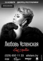 Любовь Успенская «Ещё люблю» 19 ноября 2017 года