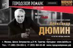 Александр Дюмин г. Москва 16 сентября 2017 года