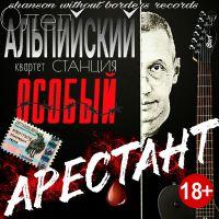 Новый альбом Олега Альпийского «Арестант» 2017 17 июня 2017 года