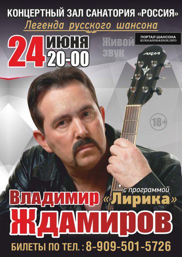 Владимир Ждамиров с программой «Лирика» 24 июня 2017 года